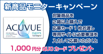 My ACUVUE+ 新規登録ご案内